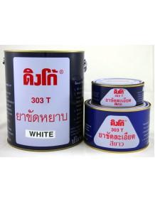 ยาขัดละเอียด ดิงโก้ 303 (สีขาว)